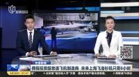 携程投资超音速飞机制造商  未来上海飞洛杉矶只需6小时 上海早晨 180426