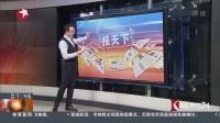 """看东方20180426北京青年报 """"史上最实诚招聘""""折射了什么 高清"""