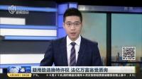 疑用助选换特许权  法亿万富翁受质询 上海早晨 180426