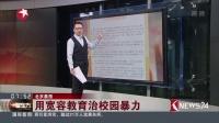 看东方20180426北京晨报 用宽容教育治校园暴力 高清