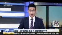 美国:马克龙国会演讲  呼吁多边主义 上海早晨 180426