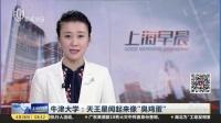 """牛津大学:天王星闻起来像""""臭鸡蛋"""" 上海早晨 180426"""
