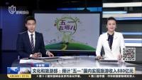 """文化和旅游部:预计""""五一""""国内实现旅游收入880亿元 上海早晨 180426"""