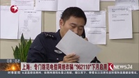 """看东方20180426上海:专门防范电信网络诈骗""""962110""""下月启用 高清"""