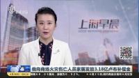 俄向商场火灾伤亡人员家属发起3.18亿卢布补偿金 上海早晨 180426