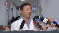 看东方20180426上海完成全球首例外籍患者使用华人脐带血移植救治 高清
