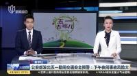 公安部发出五一期间交通安全预警:下午夜间事故风险大 上海早晨 180426