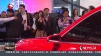 看东方20180426彰显竞争实力融合当下元素 上汽集团整体亮相北京车展 高清