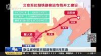 京沈客专望京隧道有望8月贯通 上海早晨 180426