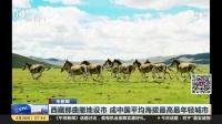 西藏那曲撤地设市  成中国平均海拔最高最年轻城市 上海早晨 180426