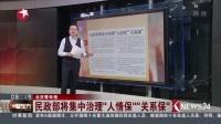 """看东方20180426北京青年报 民政部将集中治理""""人情保""""""""关系保"""" 高清"""