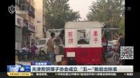"""天津煎饼馃子协会成立  """"五一""""前后出标准 上海早晨 180426"""