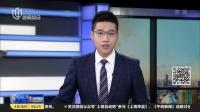 """扬子晚报:第四套人民币大多下月""""退市""""——""""退市币""""身价不同  颜值低的最好换掉 上海早晨 180426"""