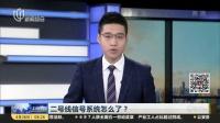 二号线信号系统怎么了? 上海早晨 180426