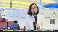 广州白云机场T2航站楼今天启用 上海早晨 180426