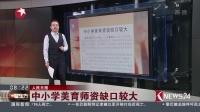 看东方20180426人民日报 中小学美育师资缺口较大 高清