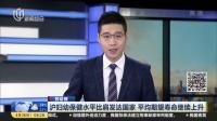 劳动报:沪妇幼保健水平比肩发达国家  平均期望寿命继续上升 上海早晨 180426