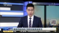 """""""中国药闻""""微信公众号:国家药监局修订薄荷活络膏说明书 上海早晨 180426"""