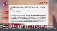 看东方20180426上海发布 沪上医院将实行检查结果互联互认 高清