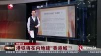 """看东方20180426环球时报 港铁将在内地建""""香港城""""? 高清"""