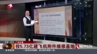 看东方20180426广州日报 投5.73亿建飞机附件维修基地 高清