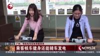 看东方20180426广州:有轨电车站变身健身房 乘客候车健身还能骑车发电 高清