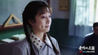 《爱情的边疆》【王雷CUT】04 文艺秋被公开批斗 万声替文艺秋出头