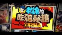 吃鸡秘籍全军出击篇01: 鹬蚌相争 坐收渔翁之利