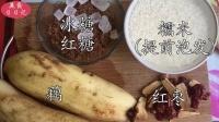 蜜汁糯米藕的家常做法, 简单三步香甜软糯, 厨房小白看一遍就会