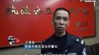"""南昌: 他在宾馆散发""""小卡片"""" 被民警抓个正着"""