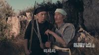 陈翔六点半: 我在洞外提枪上膛, 你在洞里横冲直撞!