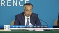 第十五届中国国际中小企业博览会新闻发布会在北京举行