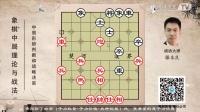 象棋中局的形势判断与战略决策