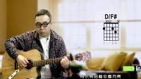 鞠文娴 - BINGBIAN病变-吉他弹唱 大伟吉他