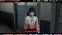恐怖游戏 【白色情人节】 女鬼全收集 精彩直播实况[高清版]