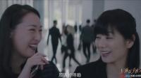 上海女子图鉴 01 预告 初恋多年重相逢,魔都女子闯职场