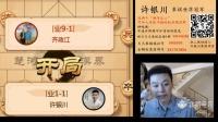 2018-05-07 象棋特级大师许银川直播录像