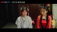 《红尘囧探刘小唐》爆笑版预告 一身正气纯爷们变身妙龄美少女