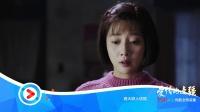 《爱情的边疆》07集预告:华敏醉酒向文艺秋哭诉