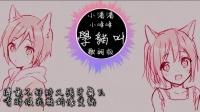 小潘潘&小峰峰《學貓叫》高音質動態歌詞版MV