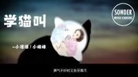 【抖音神曲】小潘潘 小峰峰《学猫叫》