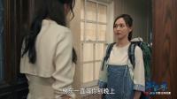 《归去来》【唐嫣CUT】02 深夜萧清抵达出租房 合租夫妇耐心给予介绍