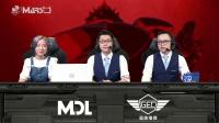 2018MDL·金鹰电竞站小组赛A组 OG VS iG 第一场