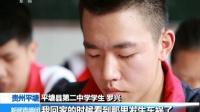 贵州平塘:雨天发生车祸 少年为伤者撑伞挡雨 180514