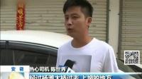 安徽:幼童横穿马路  司机停车救助 新闻早报 180516
