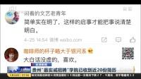 """贵州""""最实诚招聘""""学院已收到近20份简历 上海早晨 180516"""