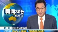 """四川省纪委监委:已介入调查""""严春风舆情"""" 180516"""
