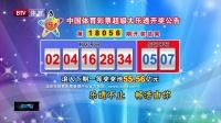 中国体育彩票超级大乐透开奖公告 天天体育 180516