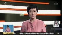 上海一民办幼儿园多名孩子被生活老师划伤戳伤 午间新闻 180517