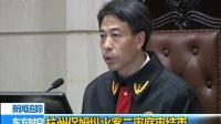 杭州保姆纵火案二审庭审结束 180517